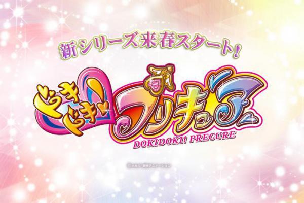 『ドキドキ!プリキュア』キービジュアルぽいものが公開、 ABC、テレ朝系列にて2013年2月3日より放送スタート!