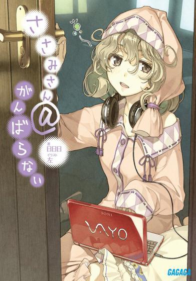 アニメ『ささみさん@がんばらない』キービジュアル公開! これがぬるぬる動くのか