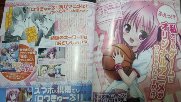 『ロウきゅーぶ!』BD-BOX&完全ガイドブックが12月発売! 新作アニメの内容も