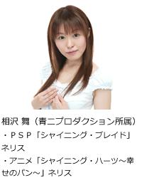"""声優の相沢舞さん「アニソンも歌う声優になりたいと青二に言ったら""""じゃあ別の事務所に行って""""と…」"""