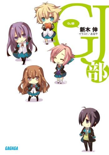 アニメ『GJ部』は2013年1月より日テレで放送! 冬アニメ増えてきたな