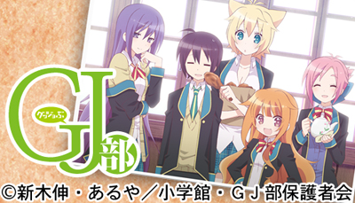 アニメ『GJ部』 OPを担当するのは中学生アイドルユニット「乙女新党」