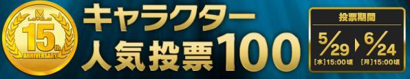 """15周年記念『レベル5 キャラ人気投票100』でイナイレ勢を抑えて現在1位がまさかの""""飛行機""""!!"""
