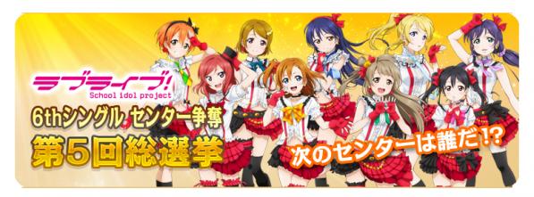『ラブライブ!』第5回総選挙 第2次中間発表! 今回も1位は西木野真姫ちゃん