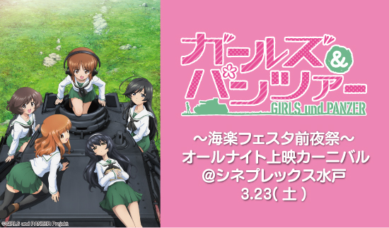 hon_girls-panzer.jpg