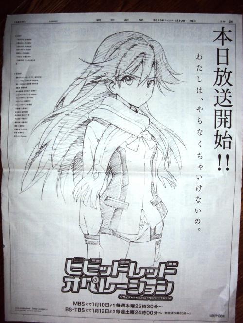 関東地域の朝日新聞一面にも『ビビッドレッド・オペレーション』きたあああああああああ
