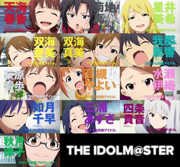 idolmaster0708_1.jpg