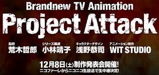 TVアニメ企画「PROJECT ATTACK」は『進撃の巨人』の事だったか! キャスト発表! エレン:梶裕貴、ミカサ:石川由衣、アルミン:井上麻里奈