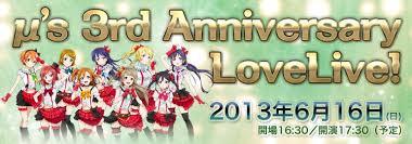 『ラブライブ!』「μ's 3rd Anniversary LoveLive!」キービジュアル絵公開!ライブビューイング会場追加
