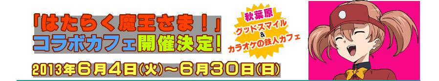 『はたらく魔王さま!×グッ鉄カフェ』「きゅうりのはちみつがけ(300円)」が即売り切れ!