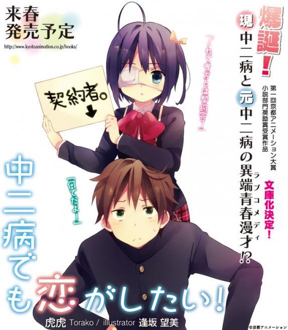 京アニアニメ『中二病でも恋がしたい!』ティザーサイトオープン! これがアニメ絵か・・・