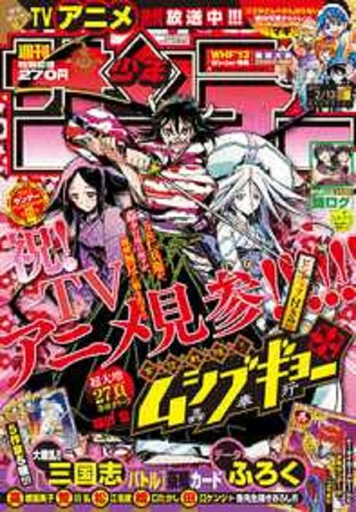 アニメ『常住戦陣!!ムシブギョー』2013年春から放送開始!制作:セブン・アークス・ピクチャーズ