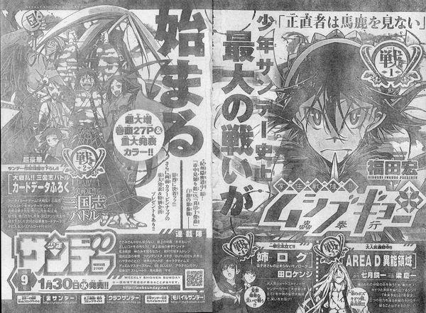 少年サンデー『常住戦陣!!ムシブギョー』TVアニメ化決定