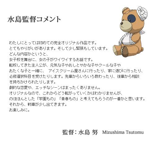 kantoku_comment_20121213211250.jpg