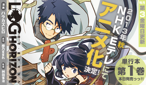 loghorizon_header07.jpg