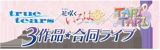 logo_jointlive.png