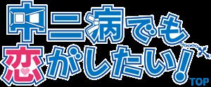『中二病でも恋がしたい!』未放送13話&Lite全話上映イベント開催決定! ここで2期発表くるう?