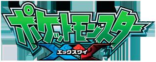 アニメ『ポケットモンスターXY』が10月17日よりテレ東系で放送開始!