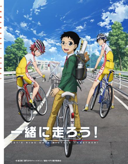 アニメ『弱虫ペダル』10月から放送開始! 何と3クールでの制作予定!