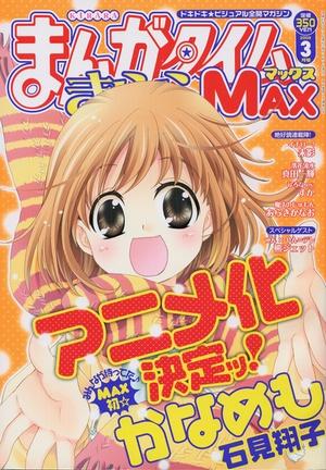 max200903.jpg