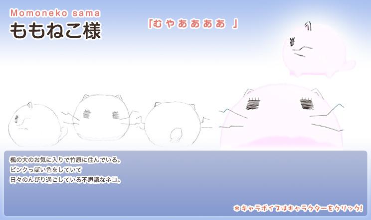 momoneko_voice.jpg