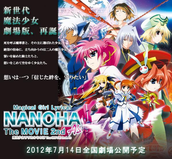 nanoha-top.jpg