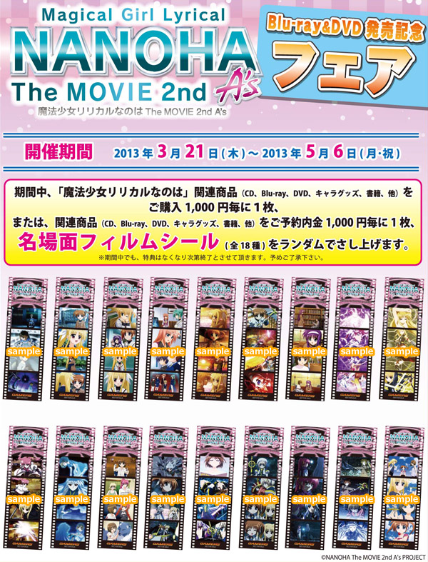 『魔法少女リリカルなのは The MOVIE 2nd A's』 BD&DVD発売記念フェア開催