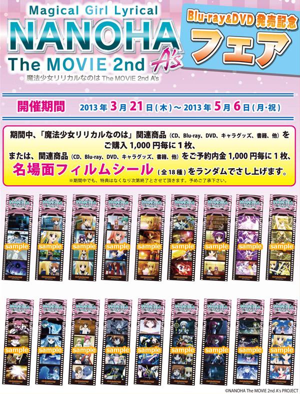 nanoha_2ndfair.jpg
