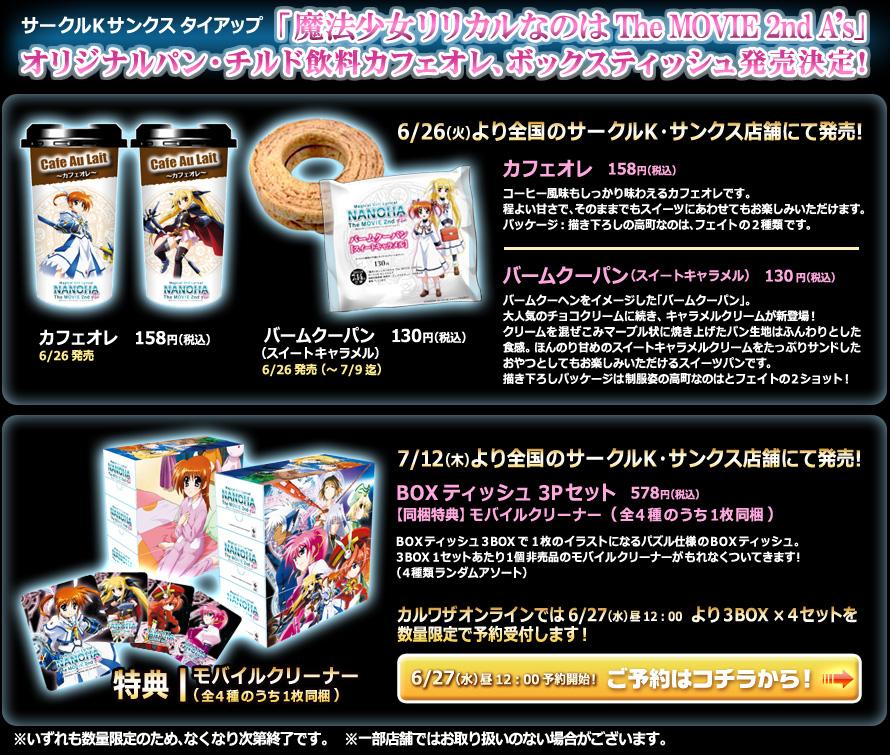 nanoha_info.jpg