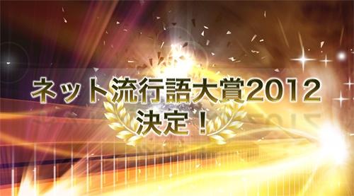 net_ryuukougo02s.jpg
