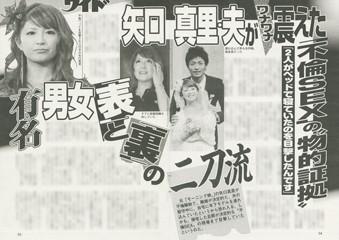 不倫した矢口真里さん、『ヒルナンデス』『ゴゴマス』『やぐちんげーる』3番組降板wwww