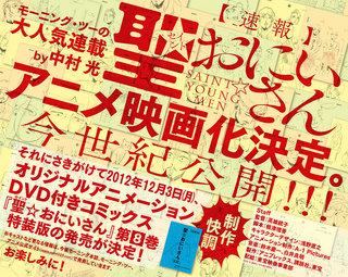 映画『聖☆おにいさん』スタッフ公開!制作:A-1 Pictures、監督:高雄統子、脚本:根津理香