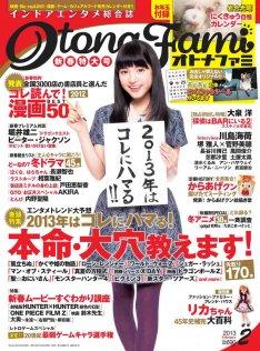 news_thumb_otonafami201302.jpg