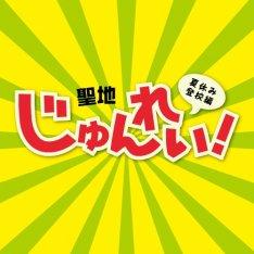news_thumb_seichijyunrei.jpg