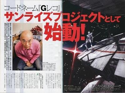 ガンダム・富野監督新作タイトルは「Gのレコンギスタ」で来年春あたりらしい