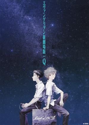 ヱヴァンゲリヲン新劇場版「序」「破」「Q」が全国44館で年越し一挙上映が決定!
