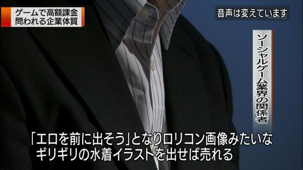 【NHK】ソーシャルゲー関係者「ロリコン画像みたいなギリギリの水着イラストを出せば売れる」