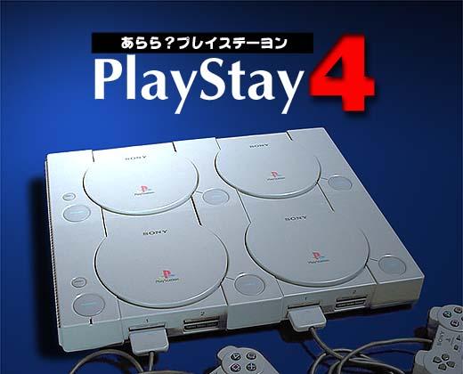 ゲーム・・・ソニー平井社長「次世代機をライバルより先に出す必要があるのか」