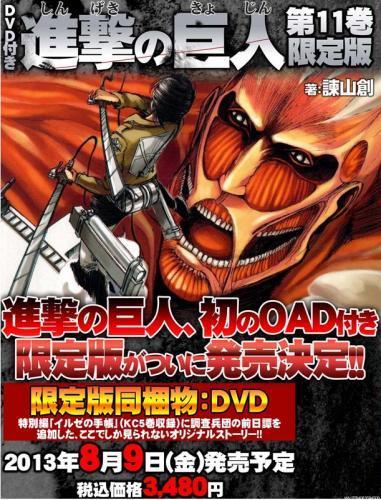 原作『進撃の巨人』11巻DVD付き限定版が発売中止に!