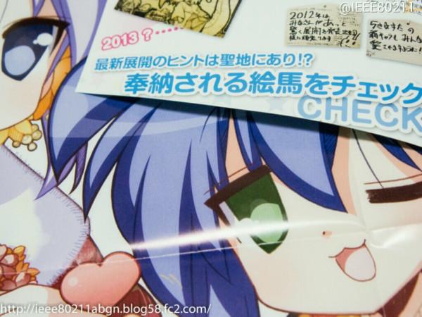 rwer_20121209125043.jpg
