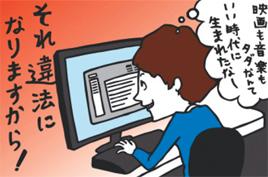 【違法ダウンロード】著作権法が改正されて3ヶ月、摘発事例無し