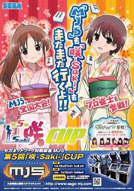 saki121215-4.jpg
