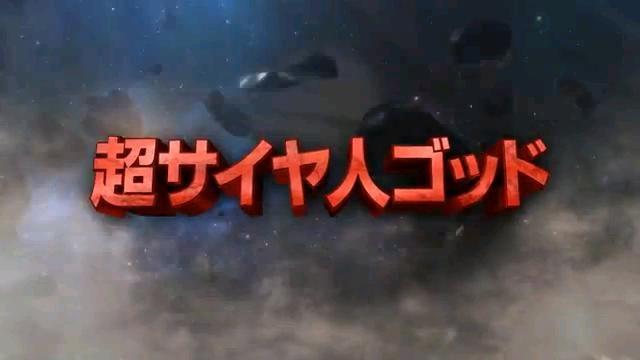 映画『ドラゴンボールZ 神と神』第2弾予告編公開! 戦闘シーンはやっぱり良いな