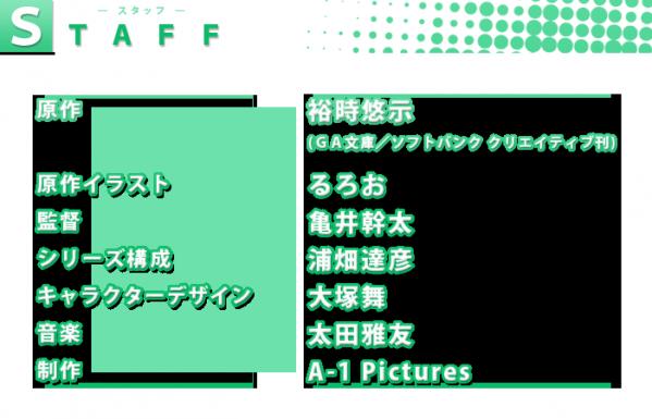 staff_txt.png
