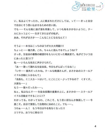 syousetsu03.jpg