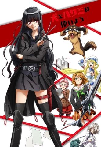 アニメ『犬とハサミは使いよう』が寿司チェーン「すしざんまい」AKIBA店とコラボ! 本マグロ赤身1貫の無料引換券を配布