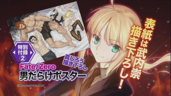 『Fate/Zero』男だらけポスターマスター編の絵が酷すぎるwwwww 完全にアニメ違うwww