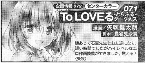 『To LOVEる』 矢吹神と石恵先生がお友達になったらしいぞw