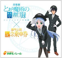 toaru_ticket1.jpg