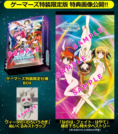 『魔法少女リリカルなのは The MOVIE 2nd A's』 一部店舗別特典画像公開!